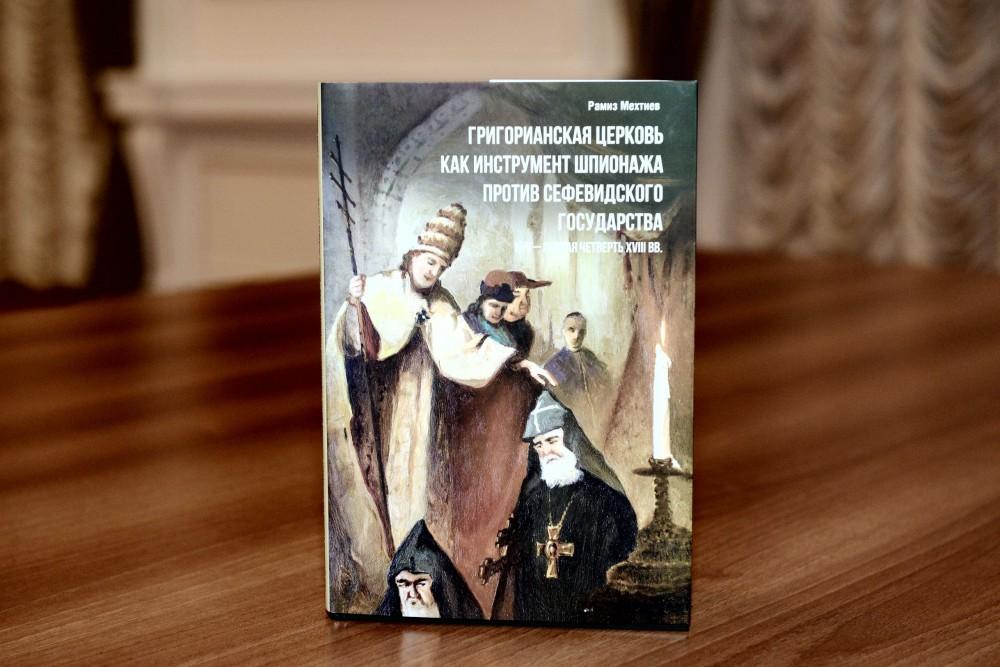 Ценная монография, посвященная разоблачению разведывательной и политико-идеологической деятельности григорианской церкви против Сефевидского государства