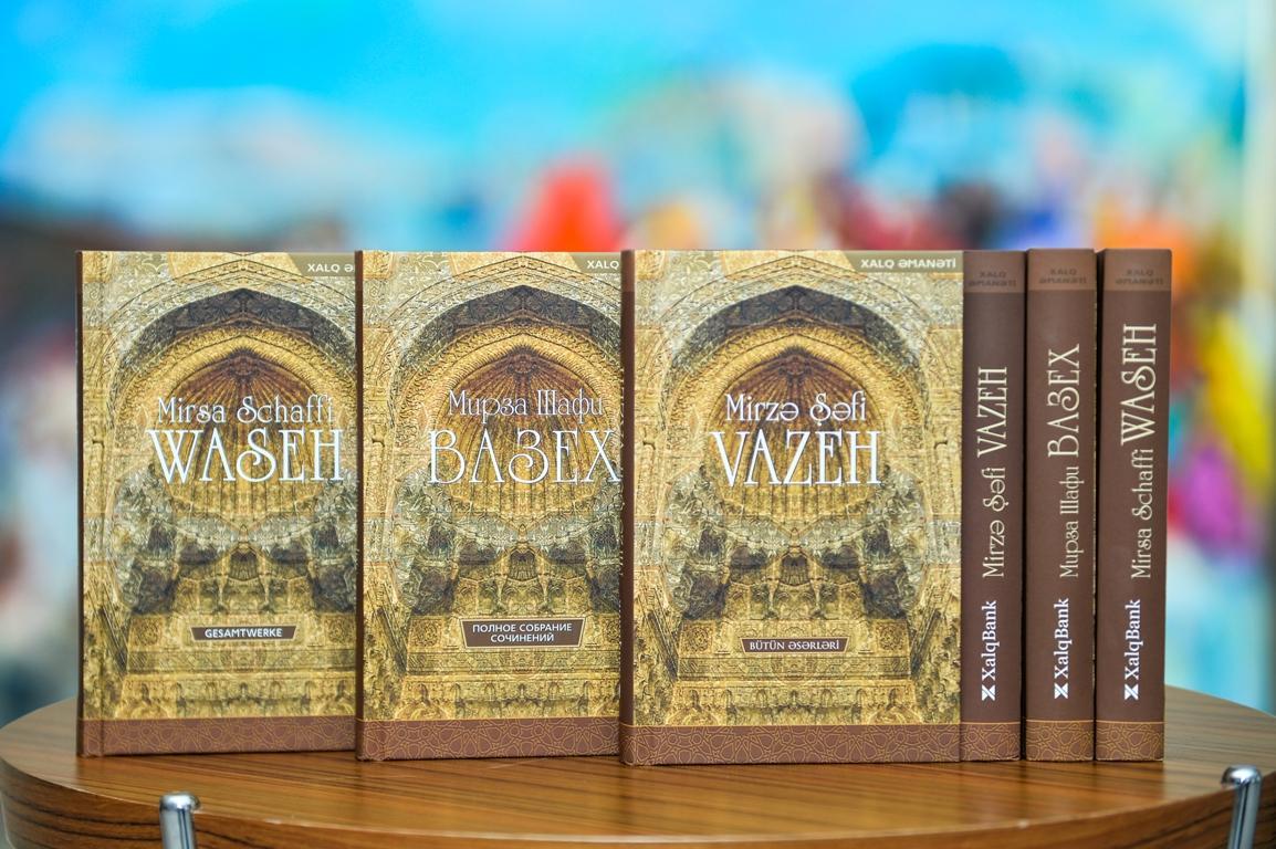 Mirzə Şəfi Vazehin əsərlərinin ilk tam nəşrinin təqdimatı keçirildi